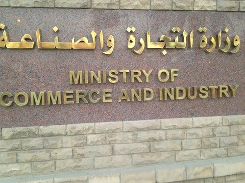 Ministry of Commerce and Industry (MCI) وزارة التجارة والصناعة