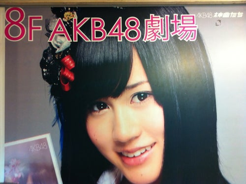 AKB48劇場 (AKB48 Theater)