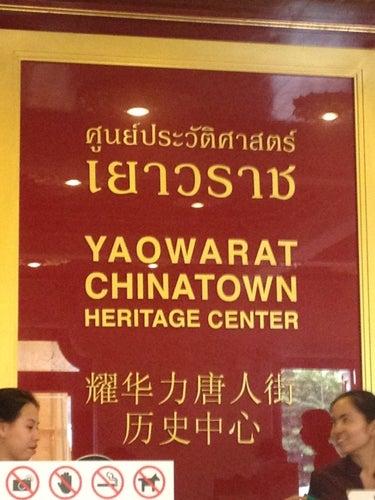 ศูนย์ประวัติศาสตร์เยาวราช (Yaowarat Chinatown Heritage Center) 耀华力唐人街历史中心