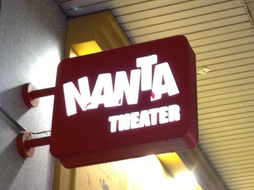 난타 극장 (Nanta Theater)
