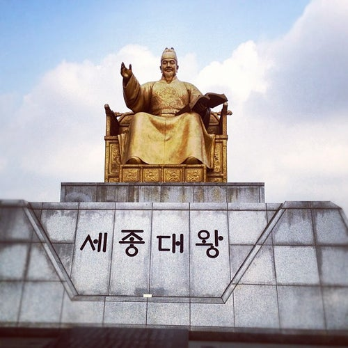 세종대왕상 (The Statue of King Sejong)