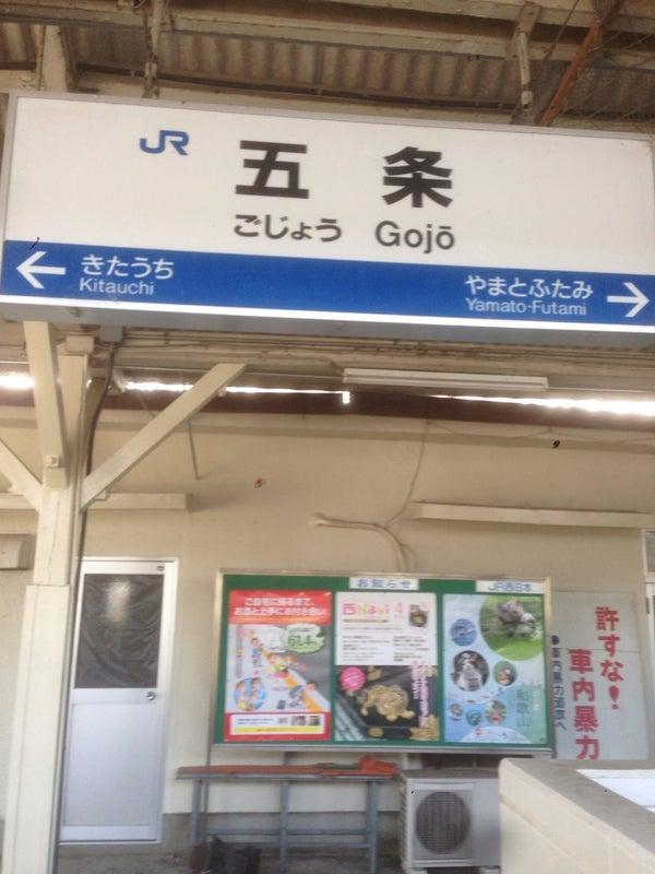 五条駅 (Gojo Sta.)