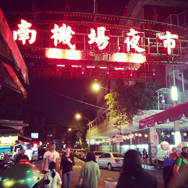 南機場夜市 Nanjichang Night Market