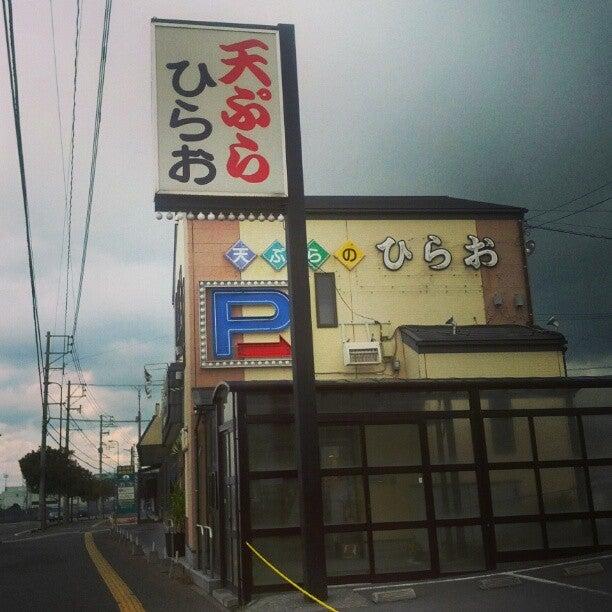 天ぷらのひらお 本店
