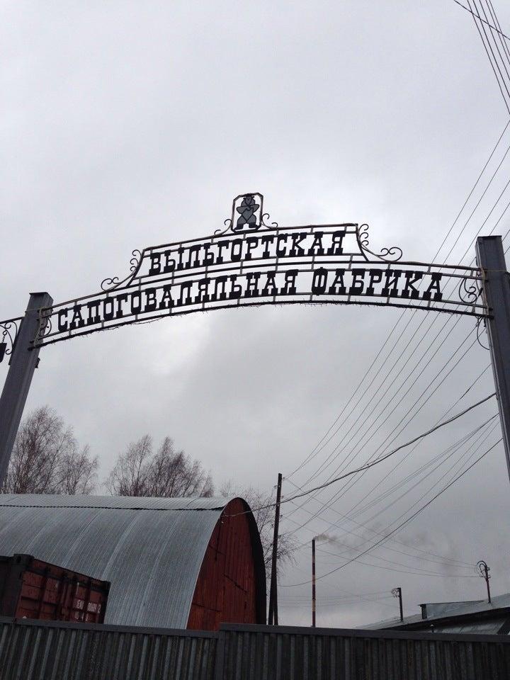 ОАО Выльгортская сапоговаляльная фабрика фото 1