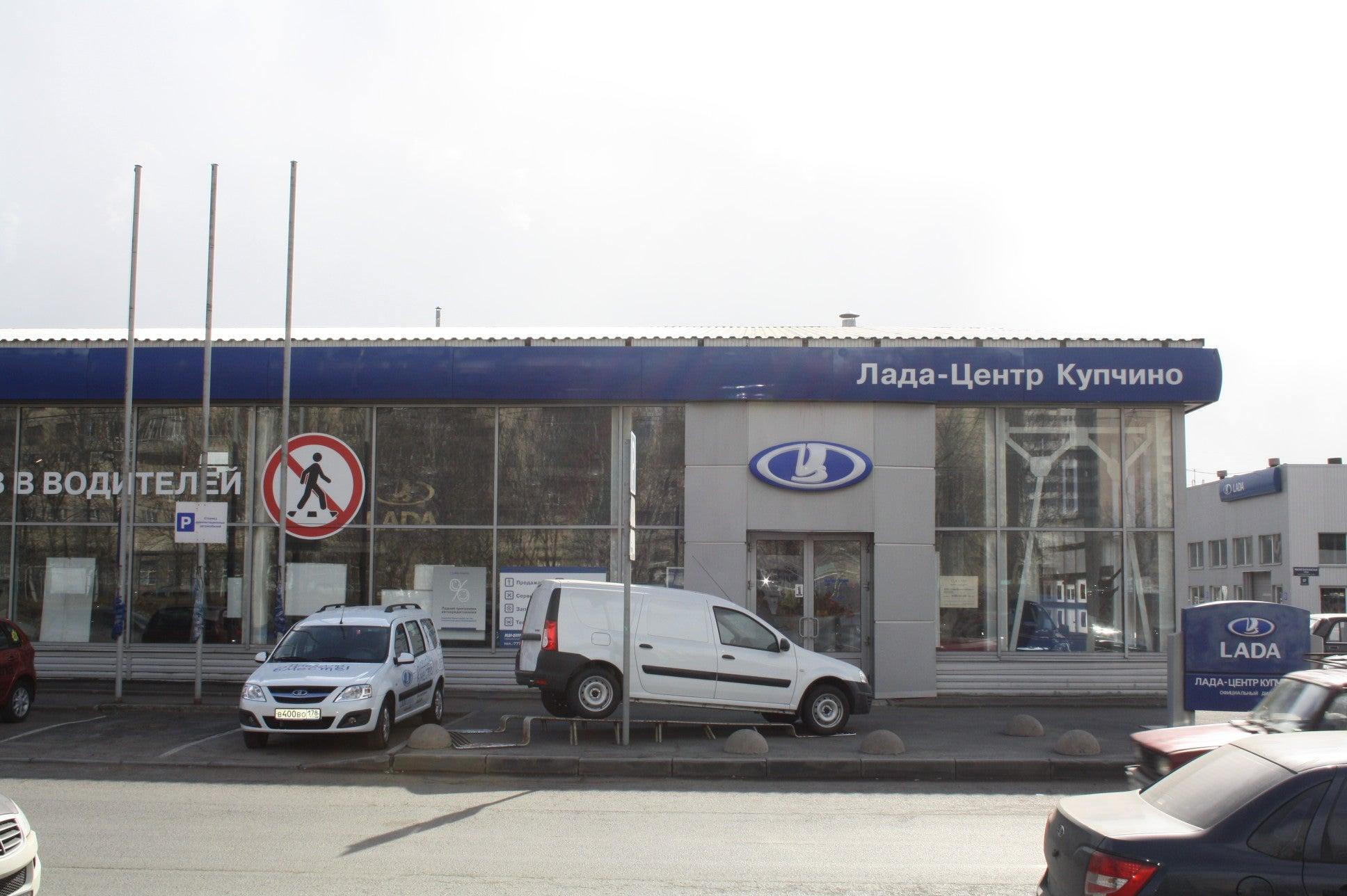 Автосалон лада в санкт-петербурге