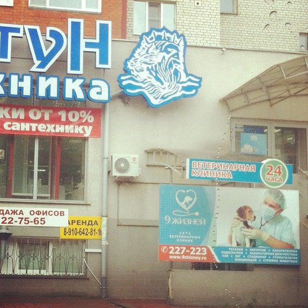 9 жизней клиника на ярославской улице отзывы