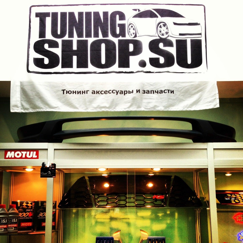 Автомагазин Tuning shop в Москве - отзывы, фото и адрес. Все магазины  автозапчастей Москвы. 42cc4415efa