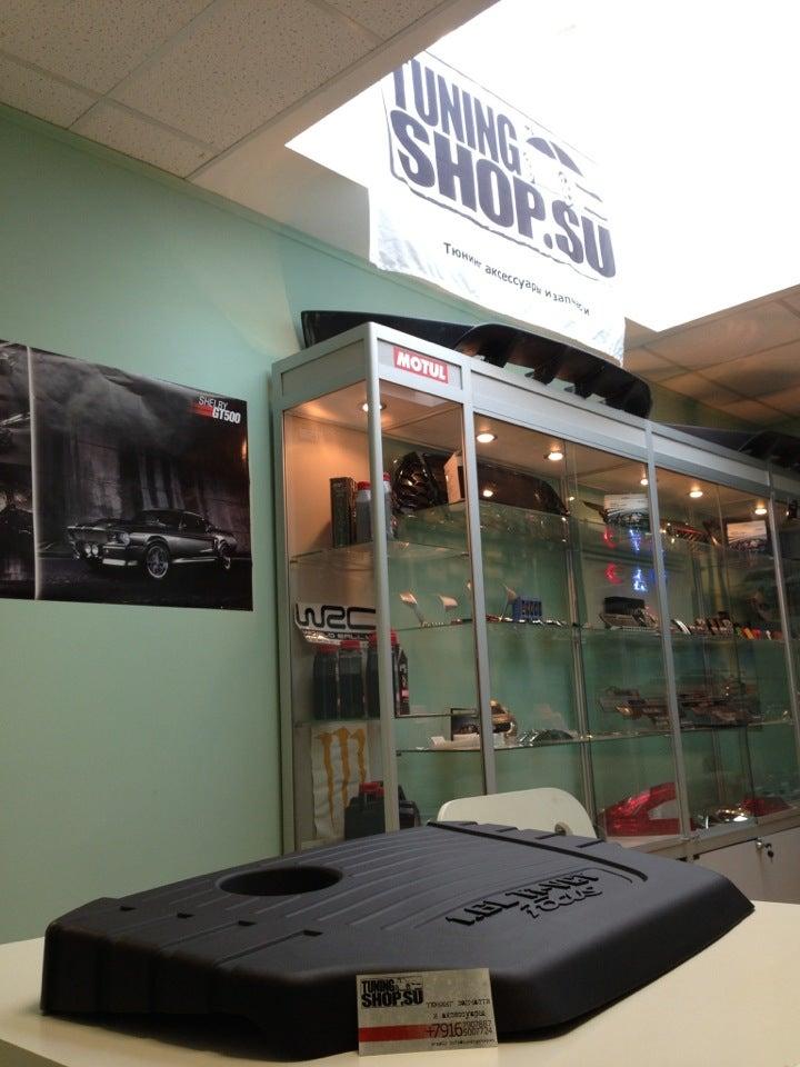 Автомагазин Tuning shop в Москве - отзывы, фото и адрес. Все ... bdd3805afe0