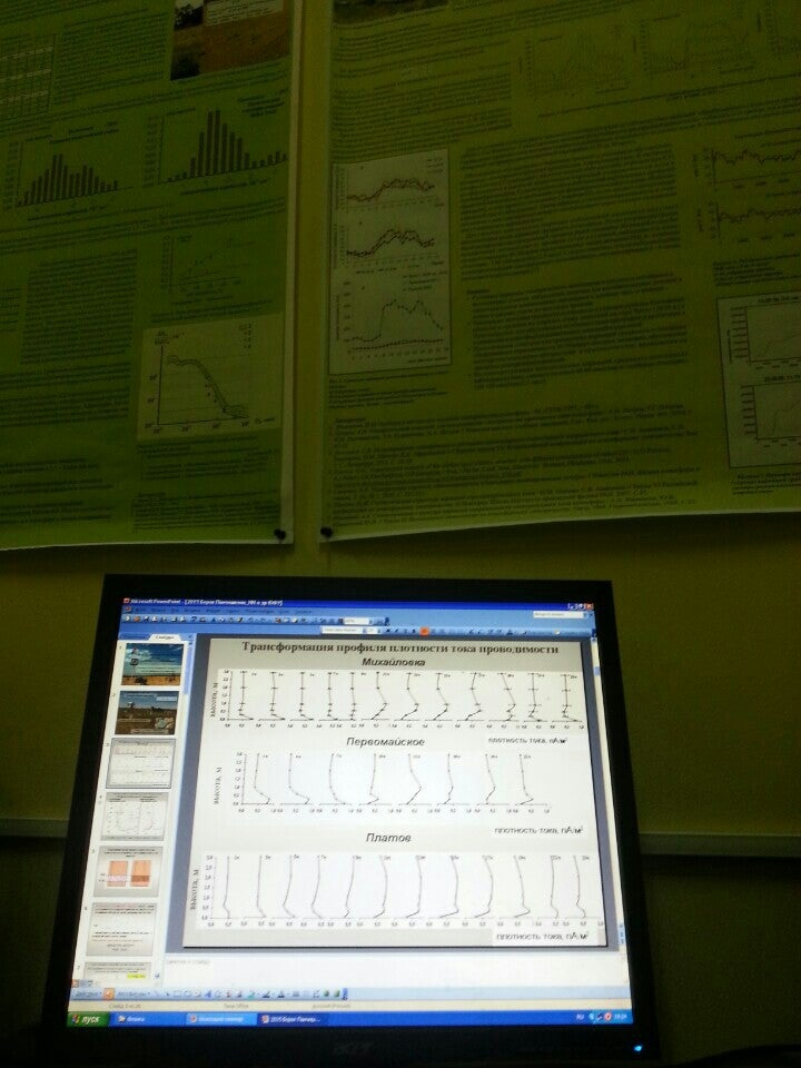 НИИ физики, ЮФУ фото 3