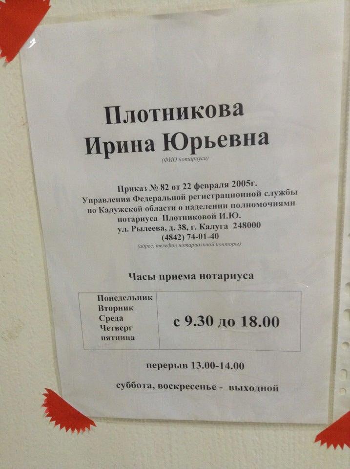 Нотариусы Калуги отзывы телефоны и адреса лучших нотариальных  Нотариус Плотникова И Ю