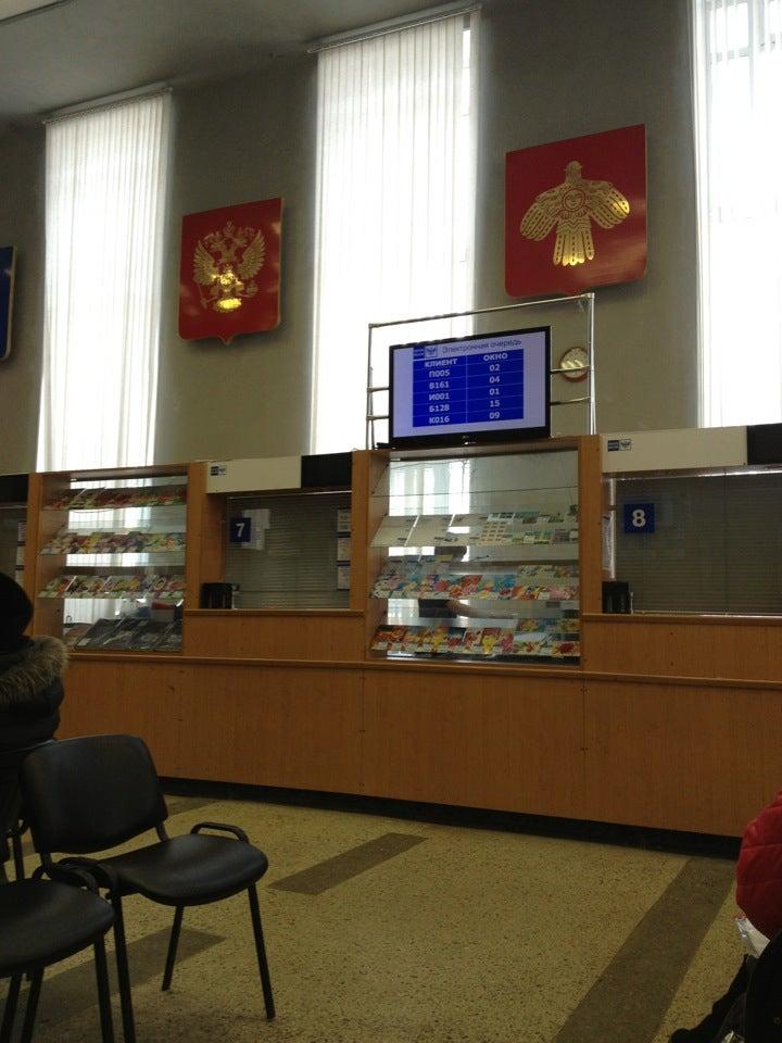 Сыктывкарский почтамт, ФГУП Почта России фото 2