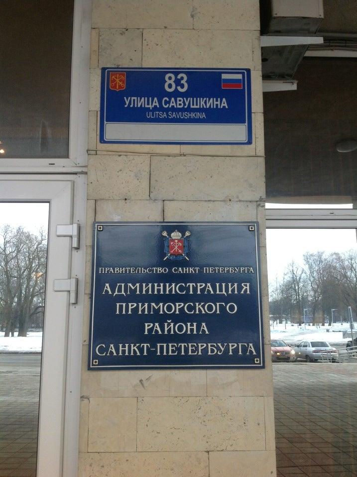 Администрация Хорольского района