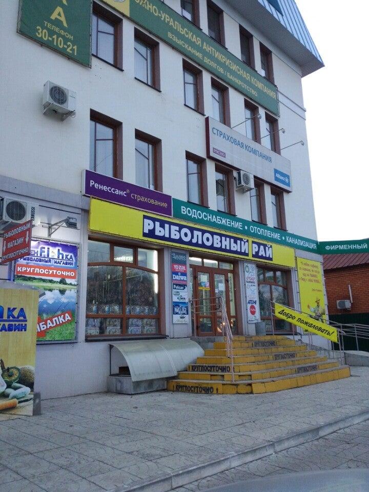 магазин в оренбурге все для рыбалки