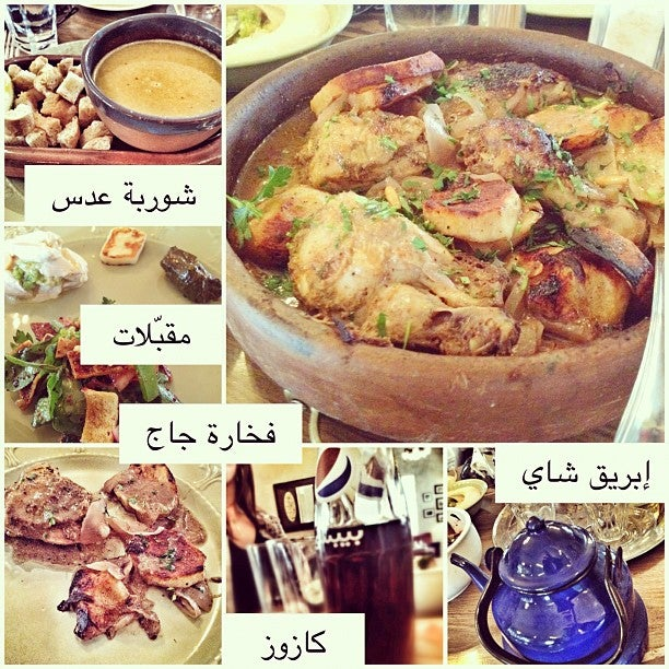 Sufra Restaurant | سفرة