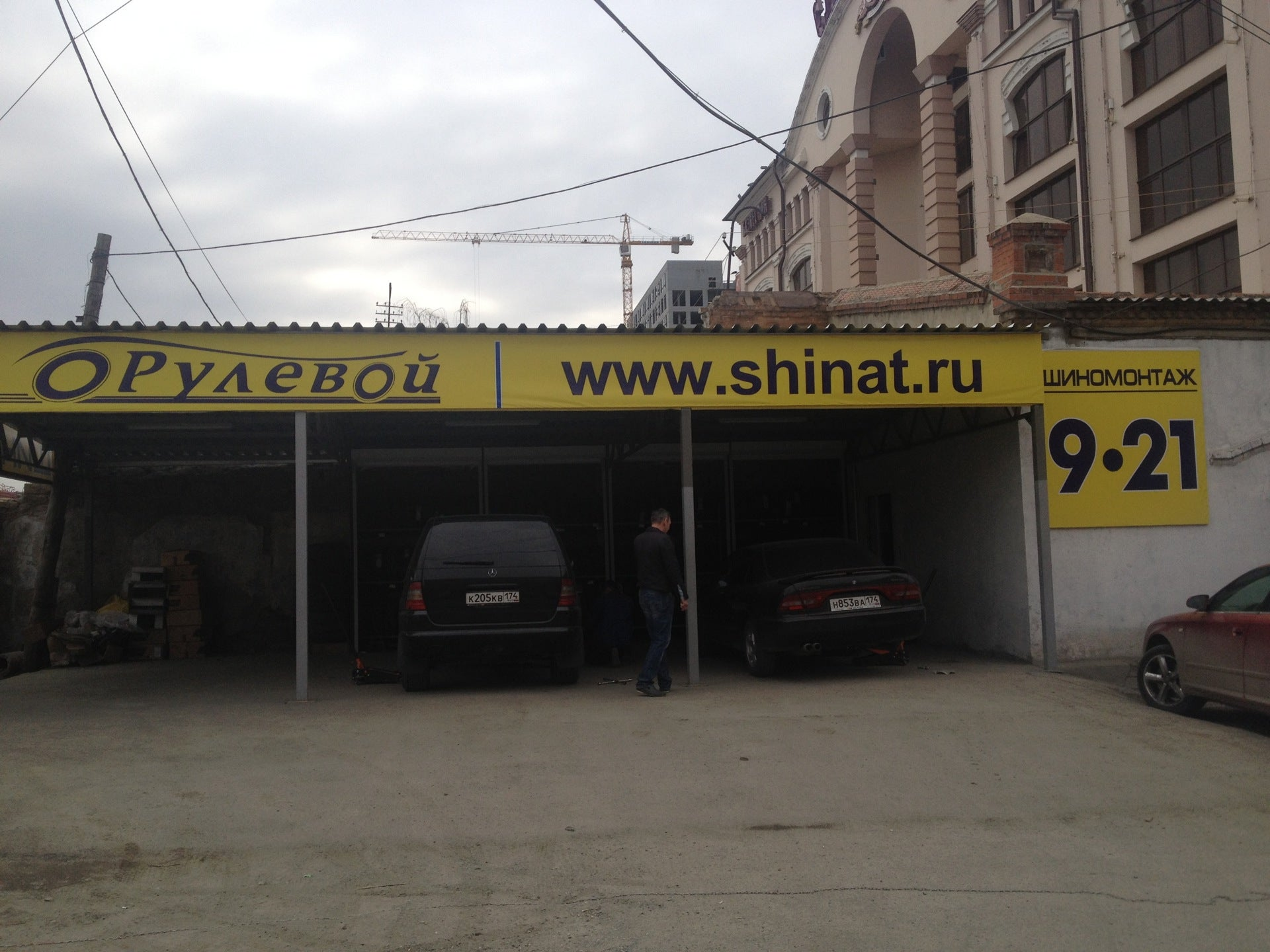 Шинавтотех-Рулевой фото 3