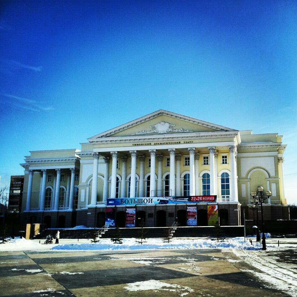 Тюмень сайт драматический театр афиша афиша концерт воронеж сегодня