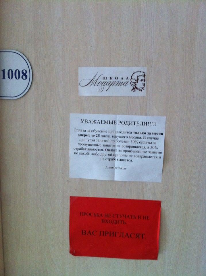 Школа Моцарта фото 1