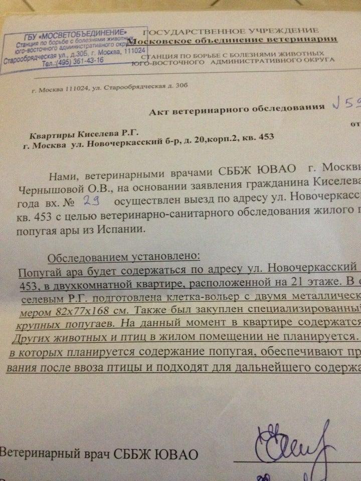 Трудовой договор для фмс в москве Спасоналивковский 2-й переулок как заполнить 6 ндфл с отпускными