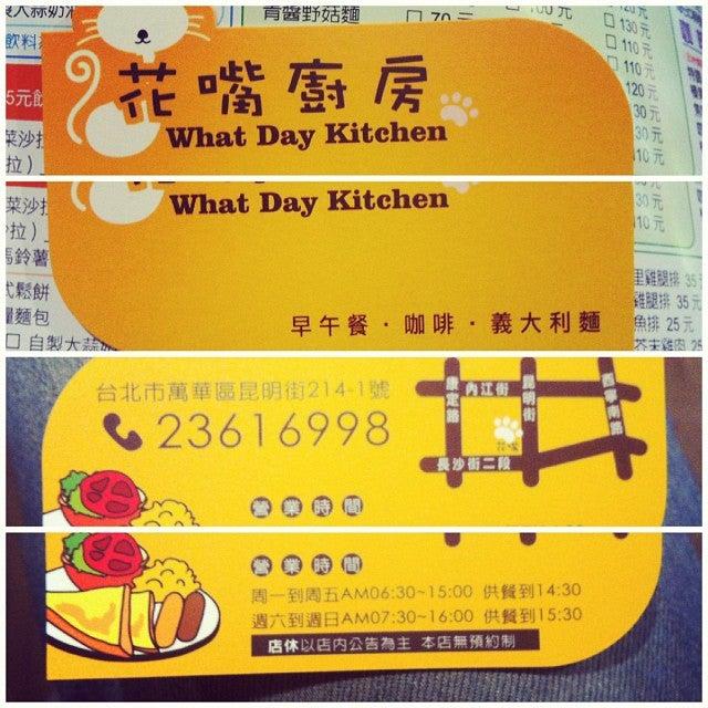 花嘴廚房 What Day Kitchen