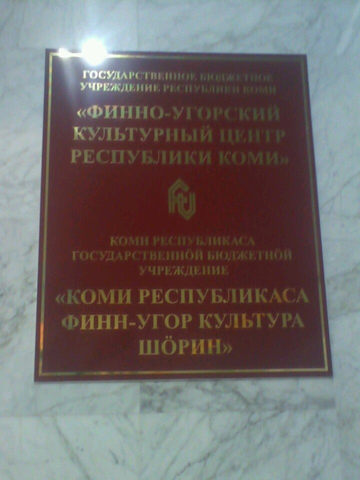 Финно-угорский культурный центр РФ фото 1