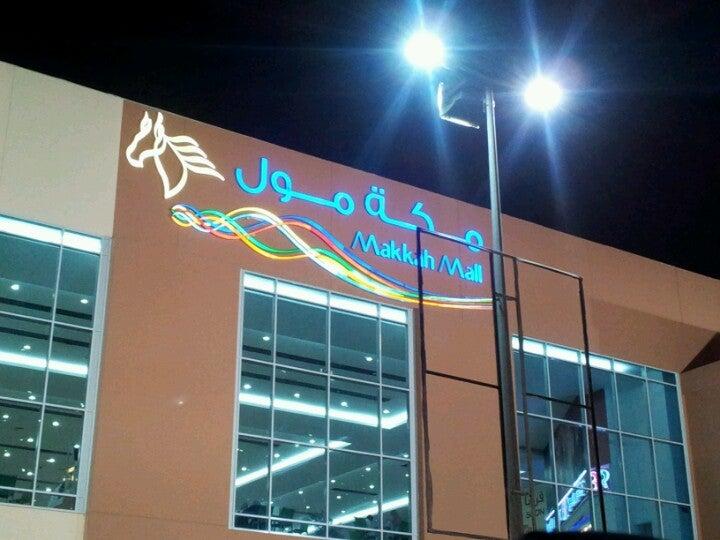 Makkah Mall | مكة مول