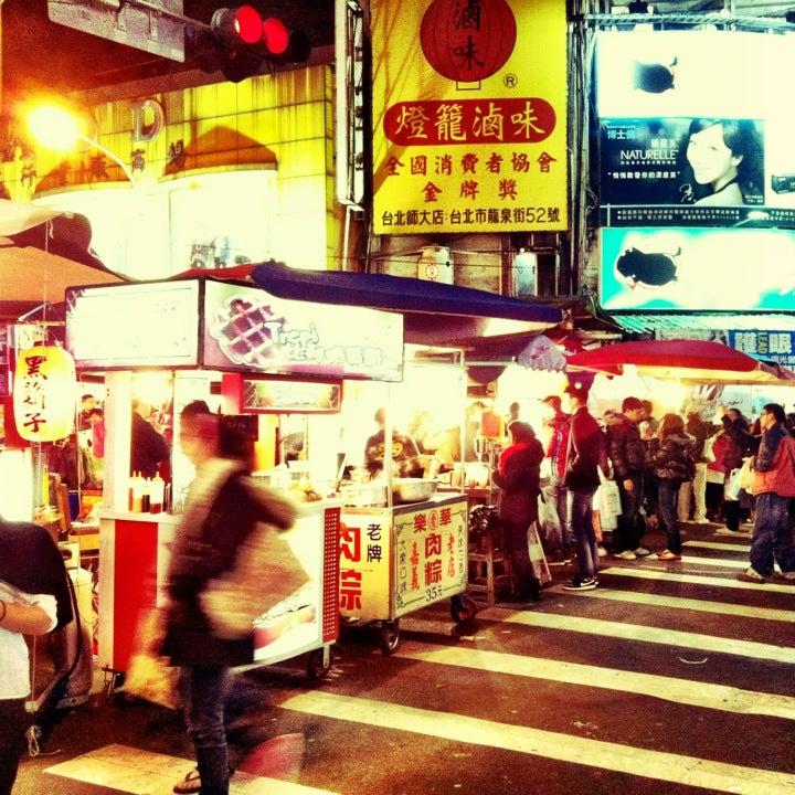 樂華觀光夜市 LeHua Night Market