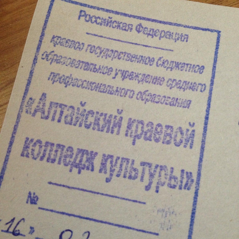Алтайский краевой колледж культуры фото 2