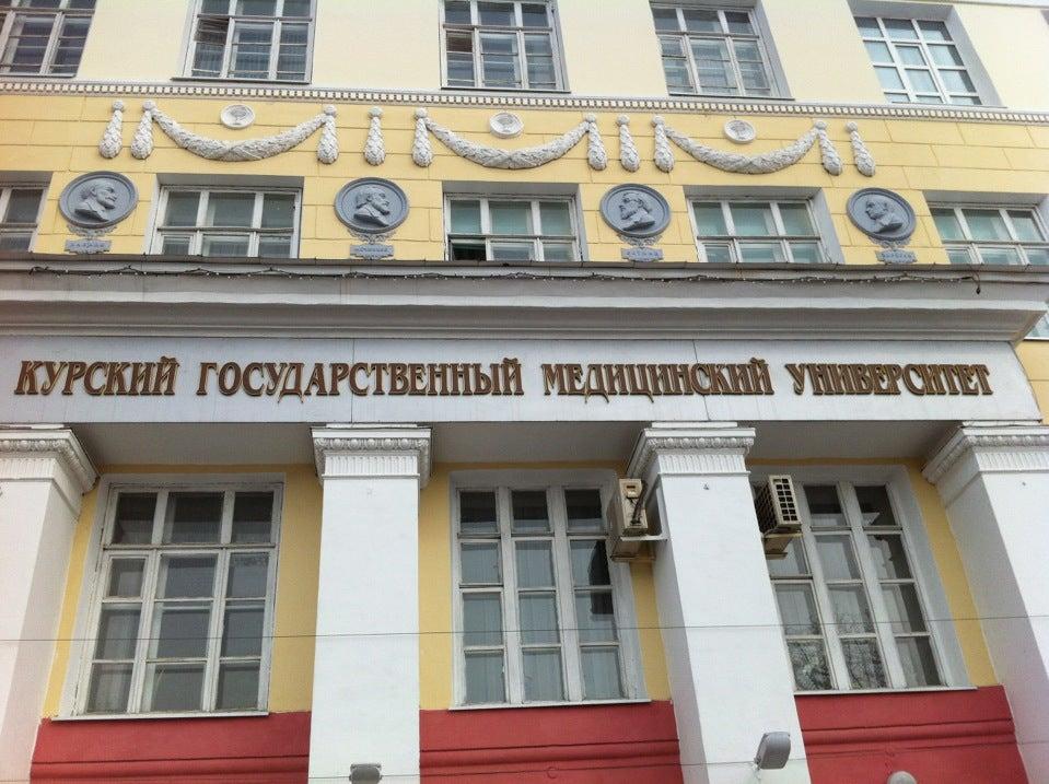 КГМУ – один из лучших медицинских вузов в России