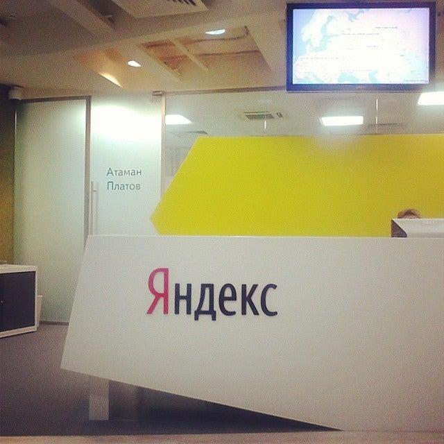 Яндекс фото 2