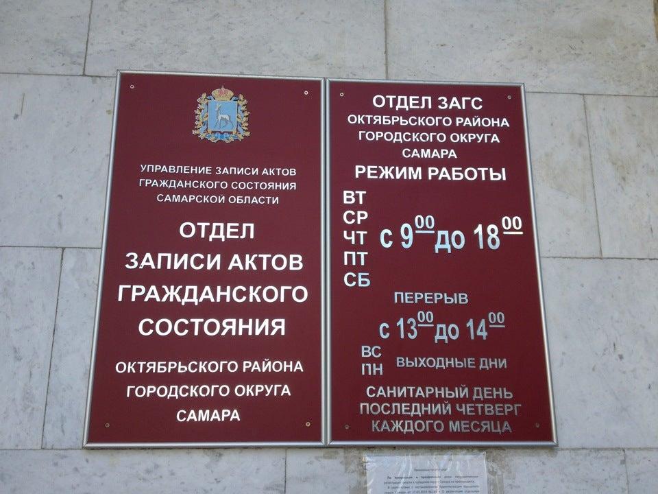 Отдел загс октябрьского района самара