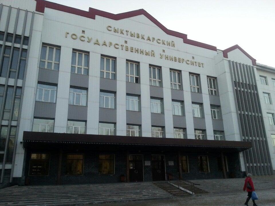СыктГУ, Сыктывкарский государственный университет фото 2