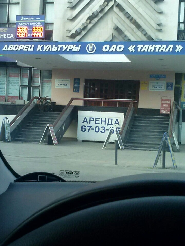 ООО НПП «ТАН-ИТ»