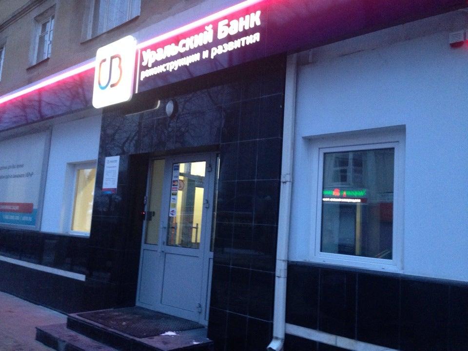 Управление финансами онлайн в Екатеринбурге  УБРиР