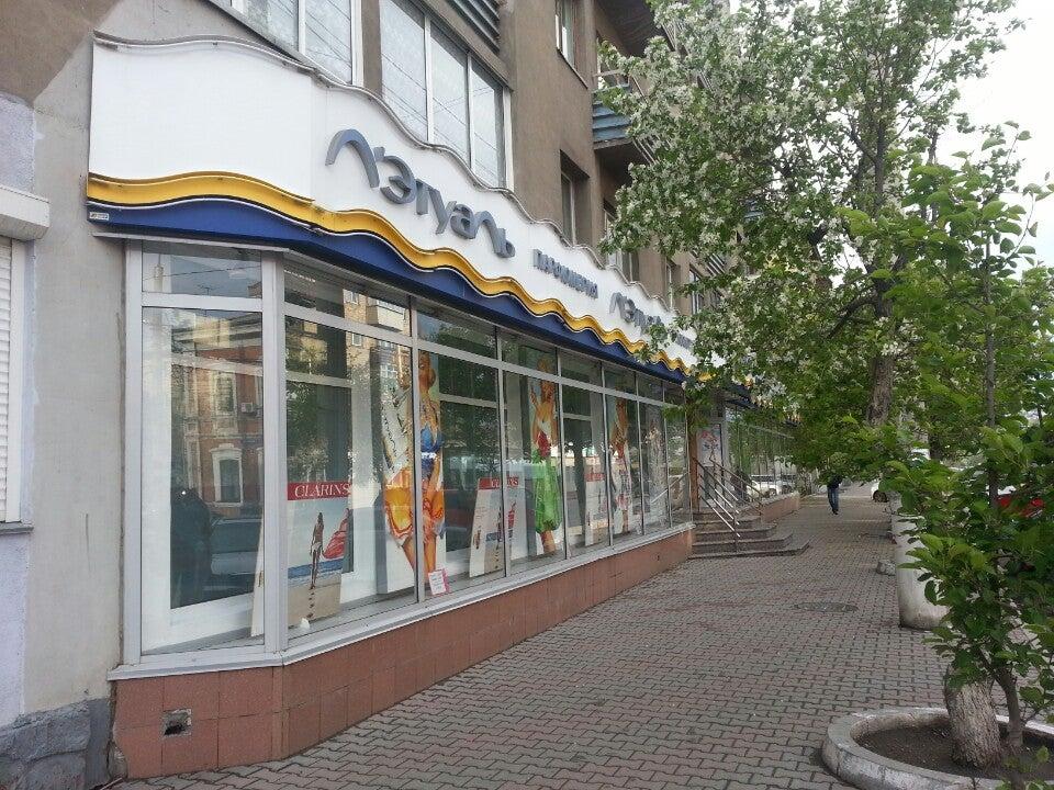 адреса летуаль красноярск сурикова
