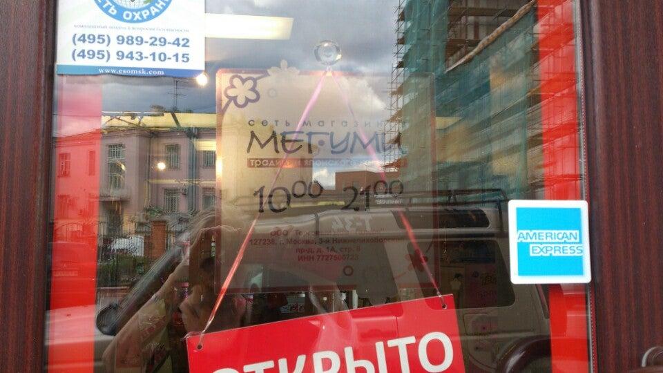 Мегуми магазин японской косметики москва адреса