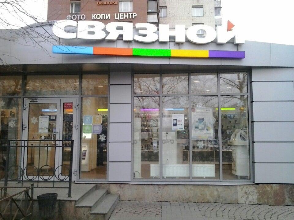 e18be840824f Магазины электроники и бытовой техники на Ленинском проспекте ...
