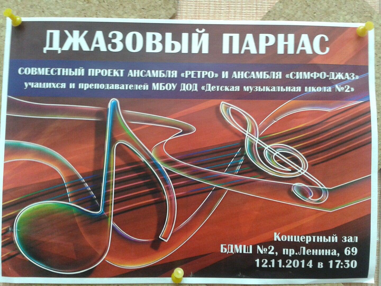 Барнаульская детская музыкальная школа №2 фото 1