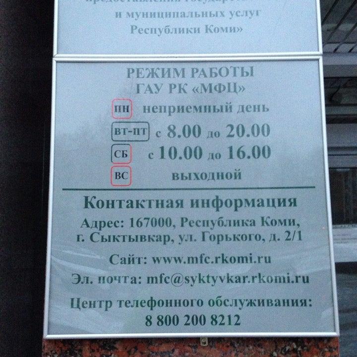 Многофункциональный центр предоставления государственных и муниципальных услуг Республики Коми, ГАУ фото 2