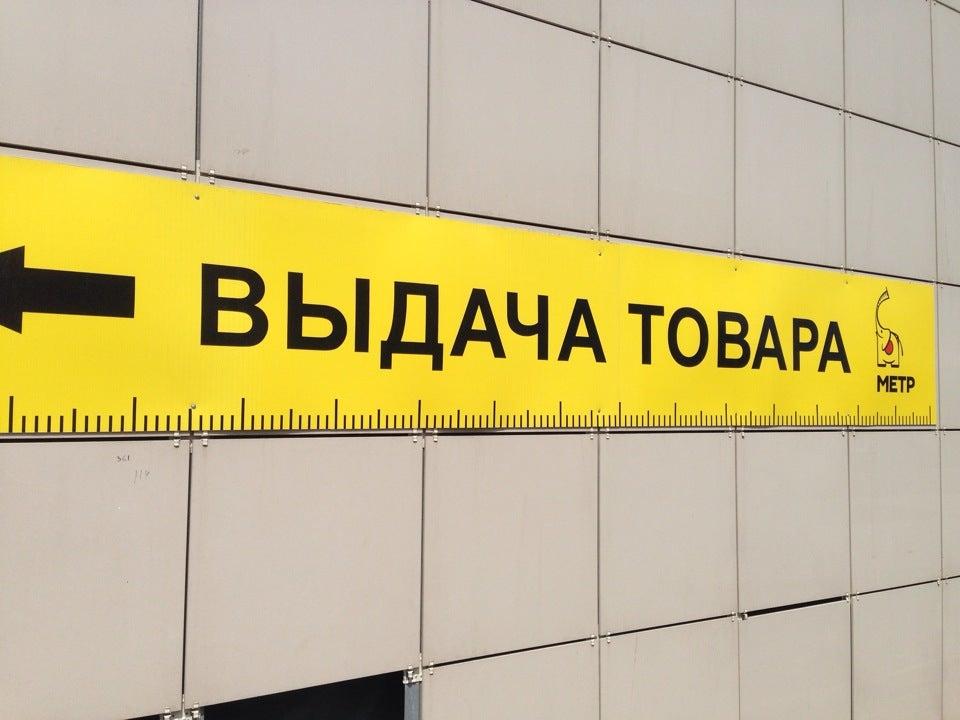 Супермаркет метр иркутск официальный сайт каталог