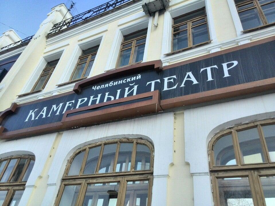 Цена билетов в театр в челябинске афиша хабаровск кино в хабаровске