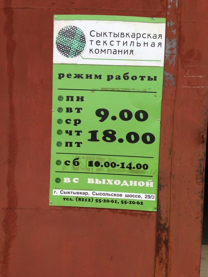 ООО Сыктывкарская текстильная компания фото 1