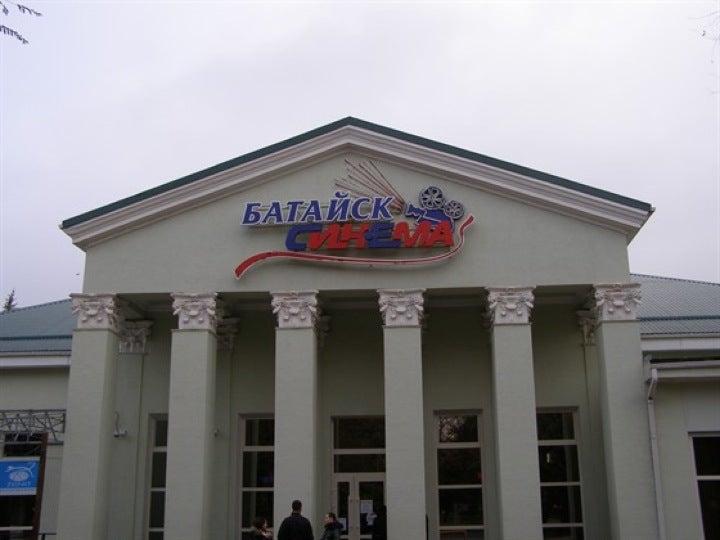 Батайск Синема фото 1