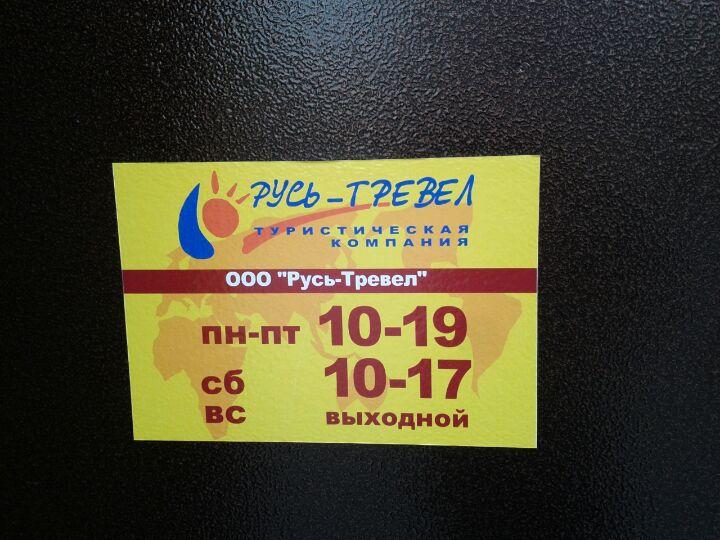 Русь-Тревел фото 1