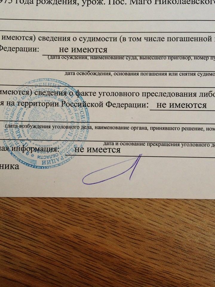 Справка о несудимости в москве метро динамо трудовые книжки со стажем Магистральная 3-я улица