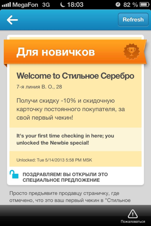Ювелирный салон Стильное Серебро Василеостровская отзывы, 7-я линия ... c67ec45cbea
