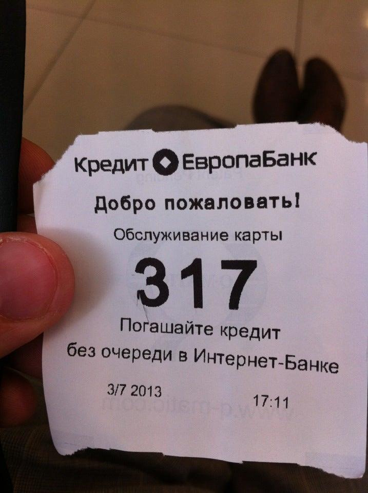 ашан сокольники кредит европа банк тинькофф подать заявку на кредит наличными
