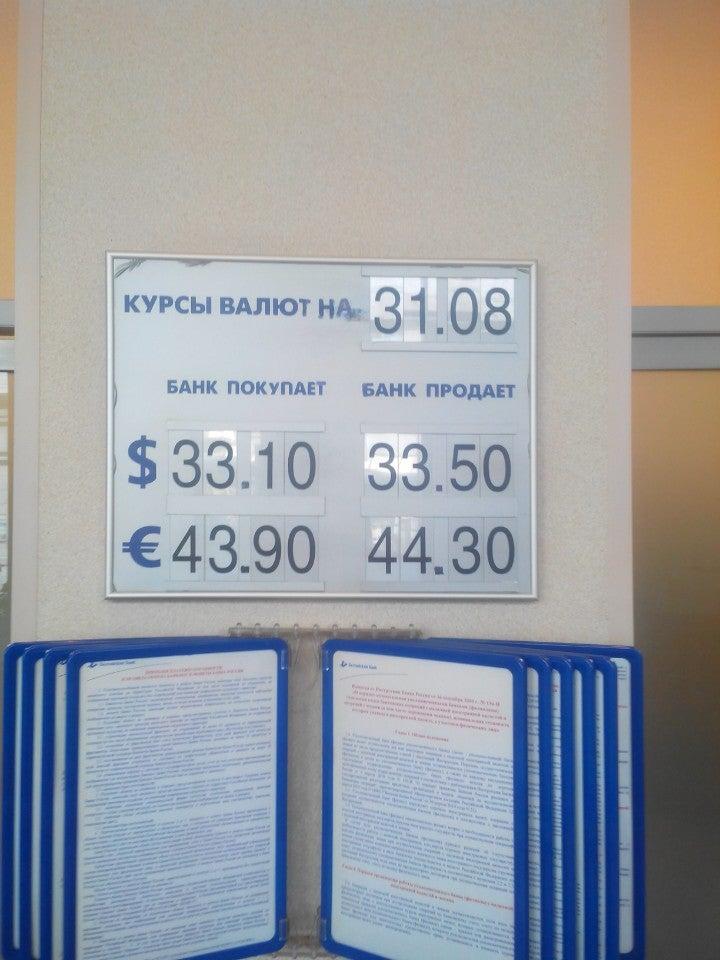 можно курс валют в балтийском банке спб магазины