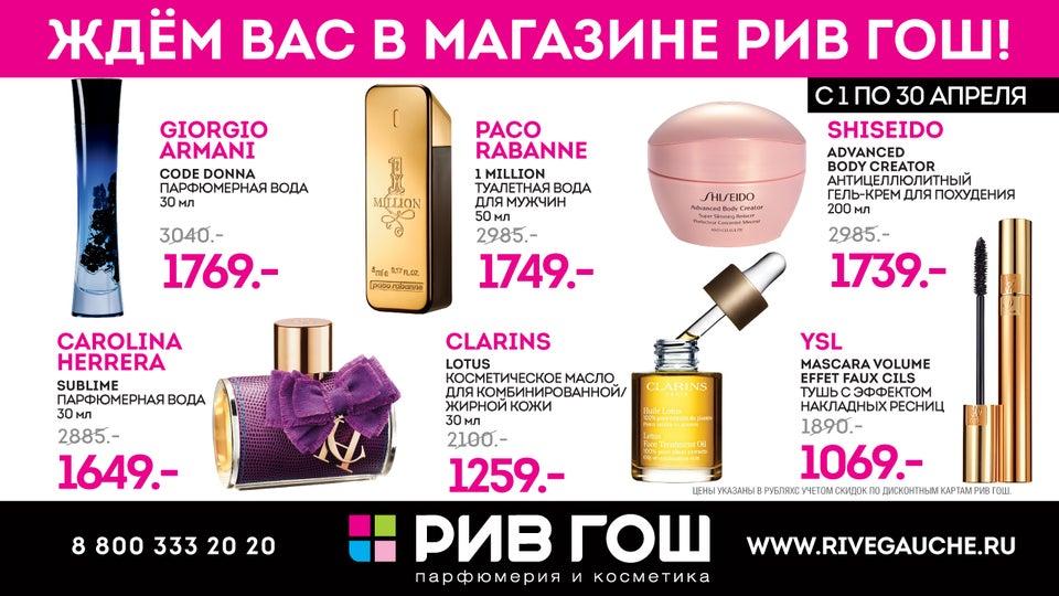 Рив Гош Интернет Магазин Спб Духи Женские