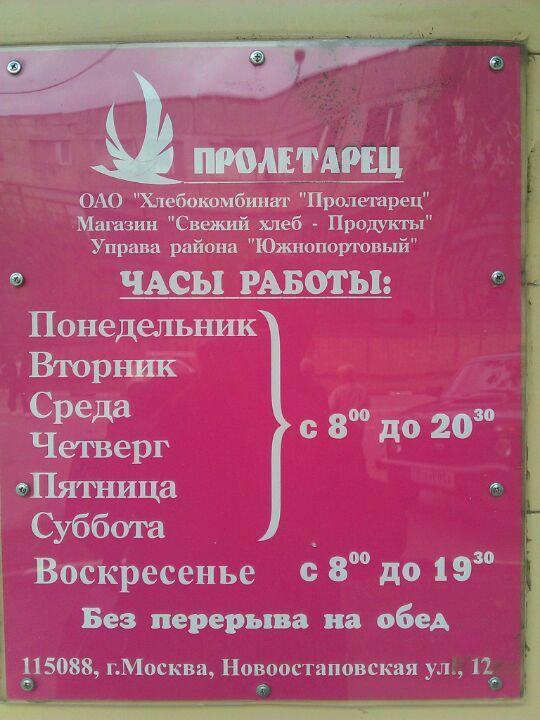 Магазин Пролетарец Часы Работы